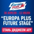Europa Plus Future Stage 2018